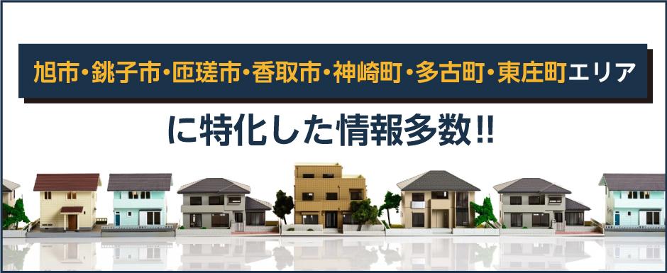 旭市・匝瑳市・銚子市エリアに特化した情報多数!!